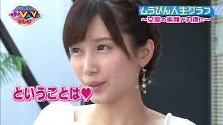 水道橋博士のムラっとびんびんテレビ#19 ゲスト:小島みなみ