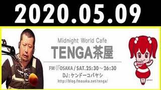 2020.05.09 ケンドーコバヤシ ~TENGA茶屋~ アインシュタイン、紗倉まな