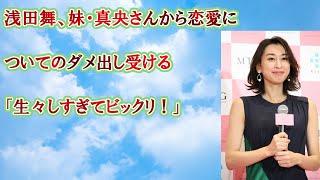 浅田舞、妹・真央さんから恋愛についてのダメ出し受ける「生々しすぎてビックリ!」