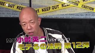 セクシー系アーティスト VS 小峠英二「モテるの法則 season12」#3、4予告編/エンタメ〜テレ