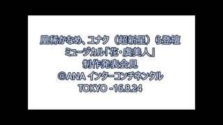ミュージカル「花・虞美人」制作発表記者会見 凰稀かなめ ユナク(超新星)