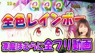 【まどマギ3】初打ちで魅せちゃう?!恐るべし、神崎紗衣!【ぱちズキっ!】