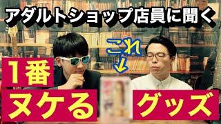 【現役アダルトショップ店員に聞く】〜1番ヌケるグッズを教えて!〜 (AVショップ店員)