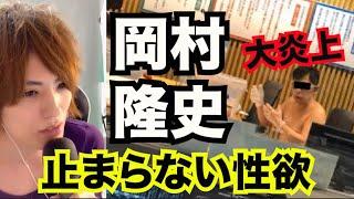 【女性軽視】岡村隆史 性欲が強すぎて大炎上
