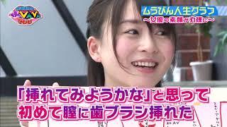 水道橋博士のムラっとびんびんテレビ#22 ゲスト:羽月希 FULL 720p