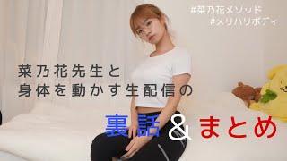 4.22〔菜乃花先生の生配信 裏話&まとめ〕