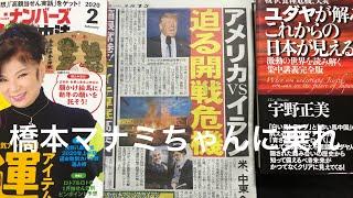 中山金杯、京都金杯‼️当てれば乾杯‼️橋本マナミちゃんに乗れ‼️アメリカvsイラン緊迫 日本の影響がどうなる‼️石油がストップするならぁ日本も危ない‼️