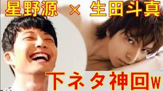 【なつかしの下ネタ神回】星野源×生田斗真   New