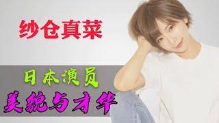 紗倉まな🌹🌹日本优秀女演員,集美貌與才華於一身的傳奇女演員!