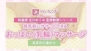 【授乳の前にササッとできる、母乳マッサージ】助産師 宮川めぐみ監修