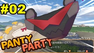 DQNパンティーに絡まれてタイ変態!【Panty Party #02】