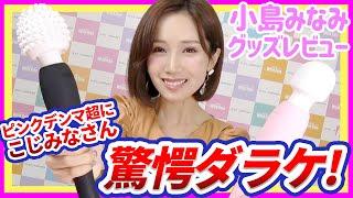 【驚愕ダラケ!】ピンクデンマ超_前半【こじみなレビュー】