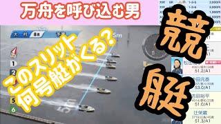 【競艇・ボートレース】万舟を呼び込む男【キャバクラ・同伴】