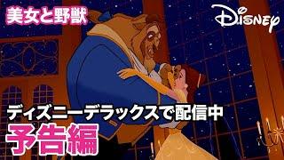 美女と野獣/予告編|ディズニープラス