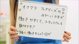 横浜/関内の手コキオナクラ風俗店【横浜オナクラ フェアリーズ】の高収入求人情報
