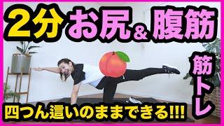 【難易度高】お尻と腹筋を同時に鍛える短時間体幹トレーニング #一緒にやってみよう
