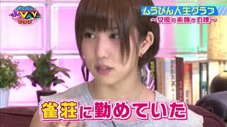水道橋博士のムラっとびんびんテレビ#09 ゲスト:湊莉久