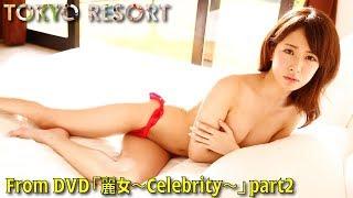 神室舞衣「Beautiful woman~Celebrity~」part2 グラビア