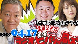 ビバリー昼ズ 2020.04.17 [高田文夫]  松村邦洋 磯山さやか