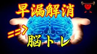 早漏を改善する脳トレ