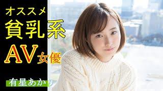 ぼっち系youtuber】オススメ貧乳系AV女優を紹介 #43【有星あおり