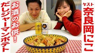 【コラボ】奈良岡にこさんと一緒にお酒飲みながらジャーマンポテト作ってみた☆