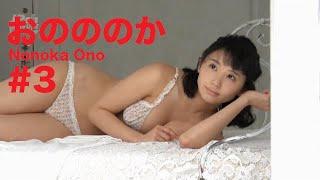おのののか/Nonoka Ono GRAVURE MOVIES #3