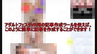 アダルトフェスタVR用記事作成ツール・FESTA-VR KIJITOOL(仮)【テンプレ使用した投稿の手順】