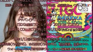 「SDGs推進 TGCしずおか 2019 by TOKYO GIRLS COLLECTION」出演決定! アンジェラ芽衣さんにインタビュー