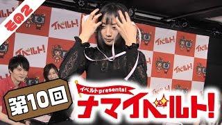 ナマイベルト!第10回生放送! 2/5 出演:加藤純一、JULIA、辻本杏、彩乃なな