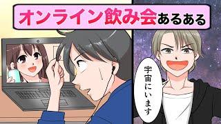 【漫画】オンライン飲み会あるある【イヴイヴ漫画】
