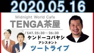 ケンドーコバヤシのラジオ「TENGA茶屋」2020年5月16日