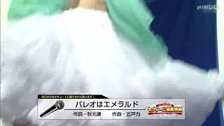 桃乃木かな パレオはエメラルド (17.04.22)