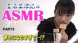 【ASMR】アドリブ音フェチ動画!グラビアアイドルの〇〇の音♪