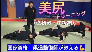 柔道整復師が教える💪【体幹トレーニング~お尻②初中級者向け~】