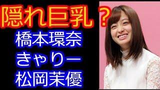 """【芸能秘話】""""隠れ巨乳""""なタレント3人がヤバイ! 芸能"""