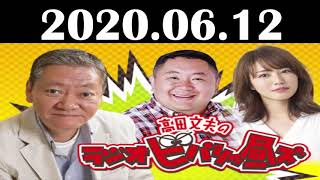 2020.06.12  高田文夫のラジオビバリー昼ズ 【松村邦洋、磯山さやか】