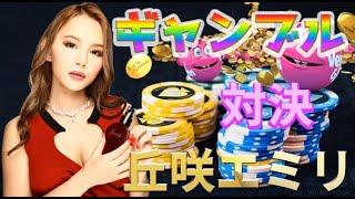 【コラボ】【神回】元セクシー女優丘咲エミリとギャンブル対決🔥クイーンカジノVSベラジョンカジノ!!あの租界予想師も緊急参戦!?