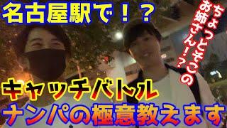 名古屋駅!ナンパの極意!キャッチバトル!チャンネル登録何人増える?