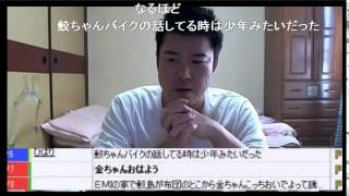 【金バエ】 鮫島兄弟を語る 「のぞみのオッパイ、めちゃ大きいぞ」 【ニコ生】