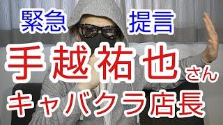 【緊急提言】手越祐也さんはズバリ、キャバクラの店長になるべき!!