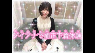 【閲覧注意】HATASHIAIラウンドガールの真宮みれいちゃんに補正下着を着せてみた!