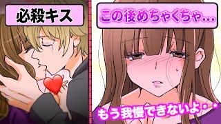 【漫画】キスをして、女性をトロトロにする方法【イヴイヴ漫画】
