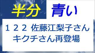 半分青い 122話 佐藤江梨子さん スマイリーキクチさん再登場