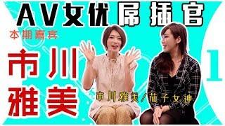 【茄子爱啪啪 】AV女優調查官~市川雅美專訪(上)
