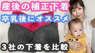【産後ケア】卒乳後は必ずケアを!3社を比較して産後ママにオススメする補正下着についてお話します【バストケア】
