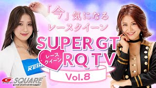 SUPER GT 2020 「今」気になるレースクィーン『SUPER GT RQ TV』Vol.8~横田りかさん・斎藤みどりさん~