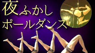 【エロ覧注意】金曜も夜更かし〜ダンサー御前の終わらない夜練