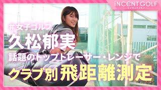 【女子ゴルフ】久松郁実がクラブ別飛距離測定!!話題のトップトレーサー・レンジを使用!!