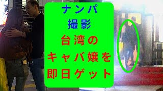 ナンパ撮影 – 台湾のキャバ嬢と即日に遊ぶ方法とは? 【外国人ナンパ】
